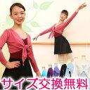 ジュニア&大人フロントタイボレロ・レオタードの上に着るウォームアップ用バレエ衣装 バレエウェアトップス 格安通販のバレエ用品