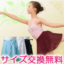 Jrシフォンラップ・バレエスカート(0600450)ジュニア用のシンプルな取り外し巻きスカート 中国製で格安通販のバレエ用品