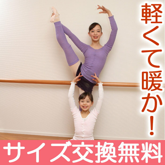 バレエ ウォームアップ ニットトップス / バレエセーター 子供/キッズ/ジュニア/大人 全5色