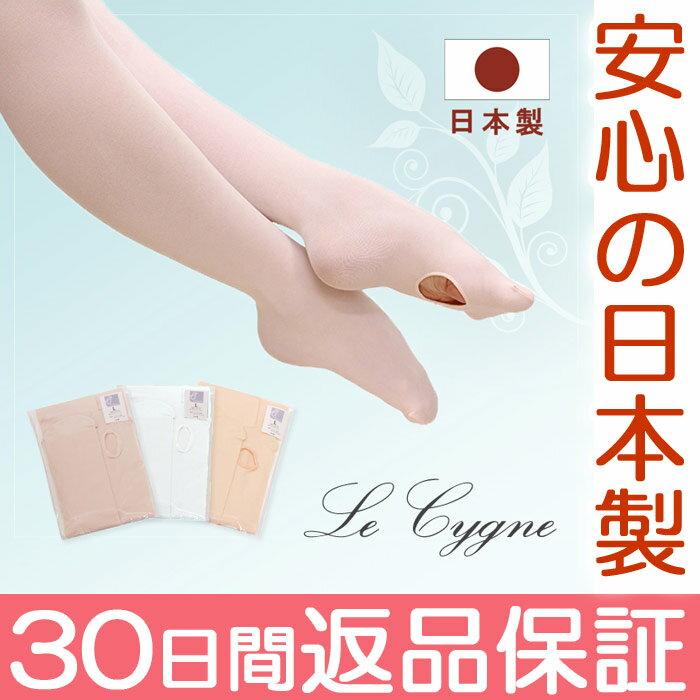 バレエタイツ 穴あき 子供/ジュニア/大人 日本製 Le Cygne ル・シーニュ 格安バレエ用品 キッズ/こども/子ども