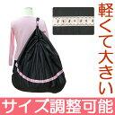 バレエ衣装ケース(バッグ)バレエ衣装の持ち運びに便利なショルダータイプ・衣装の大きさや数量に合わせて大きさの調節ができます。衣装袋
