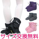 【サンシャ】WOOM1-NAIS ウォームアップブーツ 大人・子供用 格安通販の人気ブランド サンシャ製ウォームアップシューズ(室内履き)