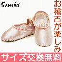 【サンシャ】サテンバレエシューズ(フルソール) 子供用(キッズ/子ども/こども/ジュニア) 17~23.5cm Sansha製 シングルバンド
