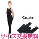 【サンシャ】Y0151C ボーイズ フットレスタイツ 男の子用(子供〜ジュニア用)のロングパンツ(ロングスパッツ) 黒 ブラック