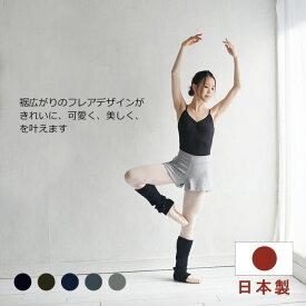 フレアバレエショートパンツ Std(スタンダード)日本製 ジュニア&大人用 全5色 黒 ブラック カーキー ネイビー チャコール グレー 130 140 S M L XL