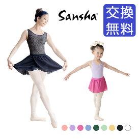 【サンシャ】Y0752P バレエ プル オン スカート 子供 キッズ ジュニア 大人用 ウエストゴム 全9色 ネイビー パープル ブルー ピンク ブラック 黒 ホワイト 白