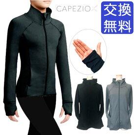 【カペジオ】10973W大人ウォームアップジャケット ジュニア&大人用 バレリーナ用ウォームアップ バレエ衣装(バレエウェア・トップス) 格安通販のバレエ用品 長袖