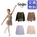 【グリシコ】Gri-DAD1492子供用メッシュプルオンバレエスカート バンドスカート 全4色 ブラック/黒 コーヒー ライラッ…