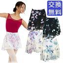 花びら柄シフォンスカート大人用&ジュニアの取り外し巻きスカート(ラップスカート/バレエウェア) 韓国製で格安通販の…