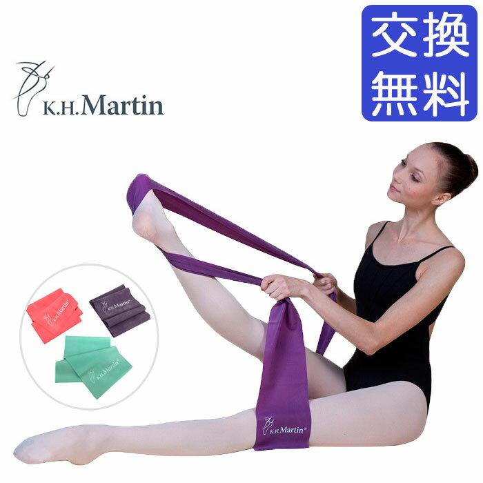 【K.H.Martin】ストレッチバンド バレエ エクササイズ トレーニング用のストレッチバンド バレリーナの筋力効果 ヨガ リハビリにも