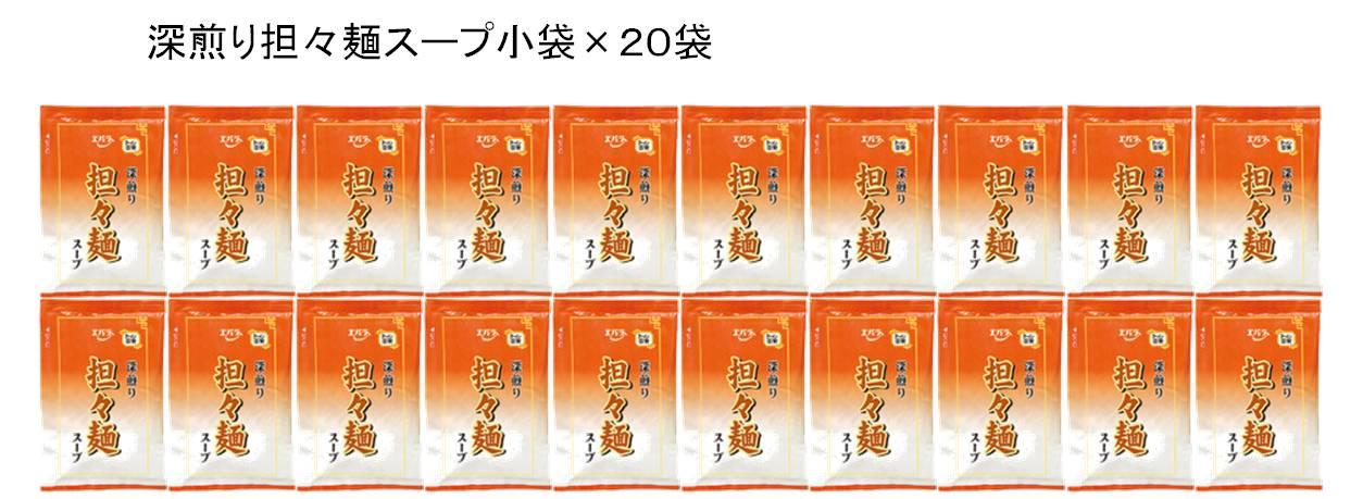 【業務用】エバラ 深煎り担々麺スープ小袋50ml×20袋【1袋=1杯分】
