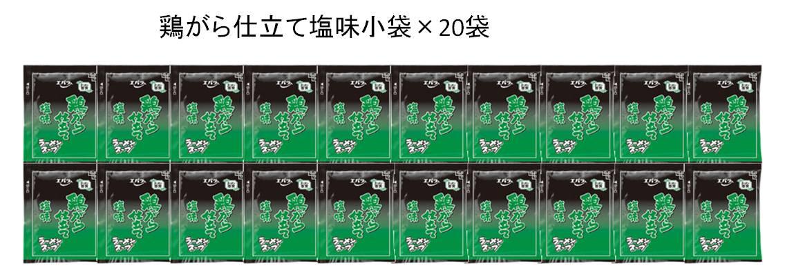 【業務用】エバラ鶏がら仕立て塩味ラーメンスープ小袋40ml×20袋【1袋=1杯分】
