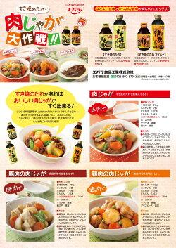 【あったか鍋】エバラすき焼のたれ500ml