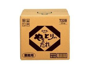 業務用 送料無料 エバラ やきとりのたれ22kgBIBバックインボックス容器使用量目安:1串6gの場合、本品22kgで、3660串分