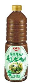 【業務用】エバラ チョレギサラダあっさり塩味1L