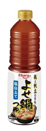 【業務用】エバラ よせ鍋つゆ 塩仕立て1L