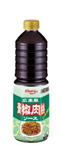 【業務用】エバラ 広東風青椒肉絲ソース 1L