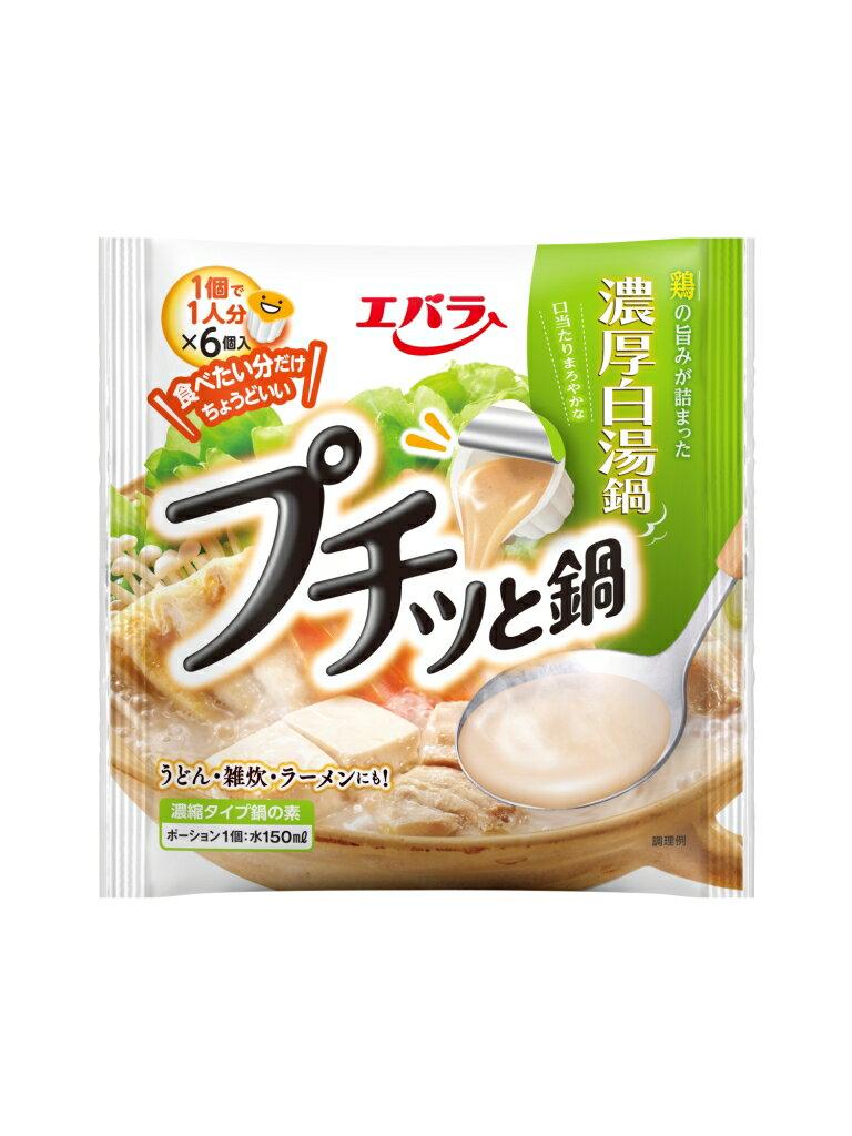 エバラ プチッと鍋 濃厚白湯鍋【22g×6入り】