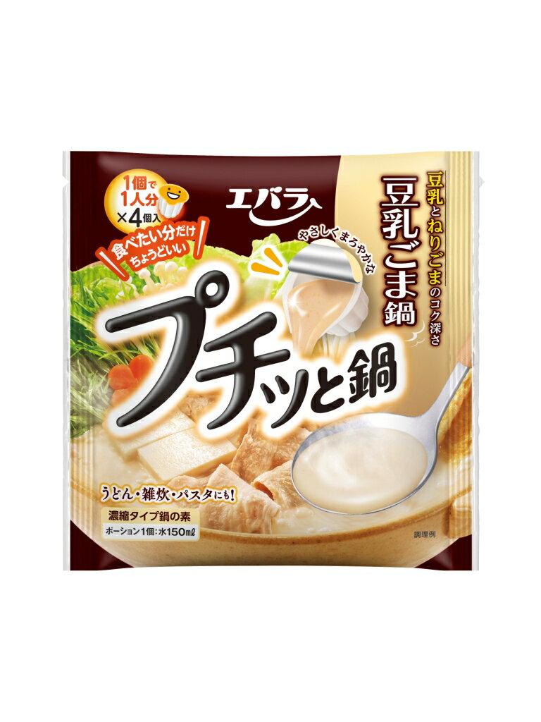 鍋つゆ プチッと鍋 豆乳ごま鍋 40g×4個