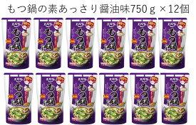 エバラ もつ鍋の素 あっさり醤油味750g ケース販売送料無料!
