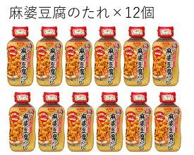 エバラ 麻婆豆腐のたれ 中辛 ケース販売送料無料!!