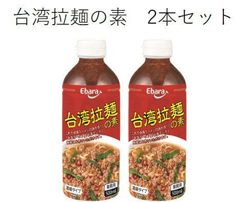 業務用 エバラ 台湾拉麺の素 500ml 2本セット
