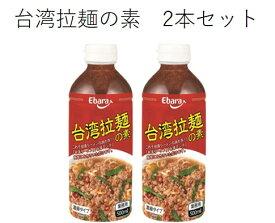 【業務用】エバラ 台湾拉麺の素 500ml 2本セット
