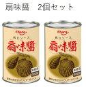 【業務用】エバラ 扇味醤・サンウェイジャン 480g 2個セット