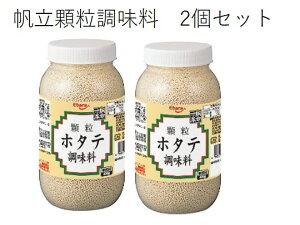 【業務用】エバラ 顆粒ホタテ調味料400g 2個セット
