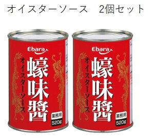 【業務用】エバラ オイスターソース 520g 2個セット