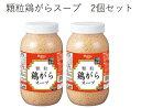 業務用 顆粒鶏がらスープ500g 2個セット エバラ