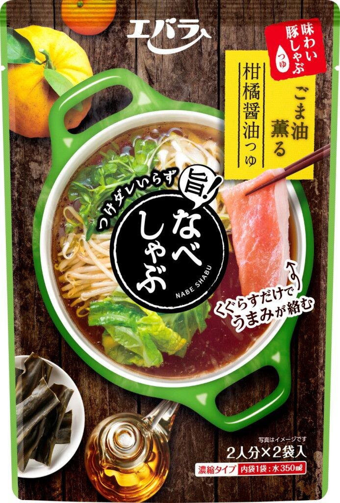 新登場!!エバラ なべしゃぶ 柑橘醤油つゆ 100g×2袋