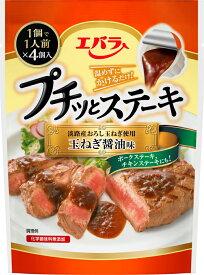 エバラ プチッとステーキ 玉ねぎ醤油味