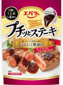 エバラ プチッとステーキ にんにく醤油味