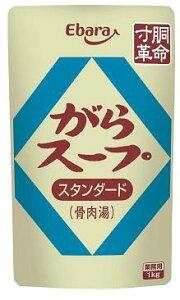 【業務用】がらスープスタンダード(骨肉湯)1kg エバラ