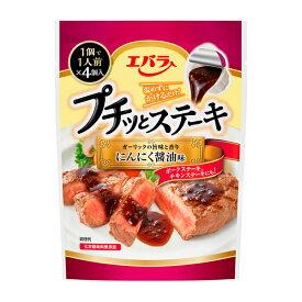 ステーキソース プチッとステーキ にんにく醤油味 エバラ