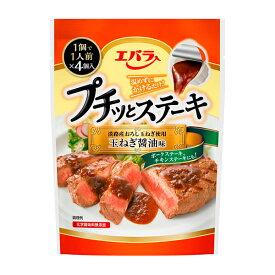 ステーキソースプチッとステーキ 玉ねぎ醤油味 エバラ