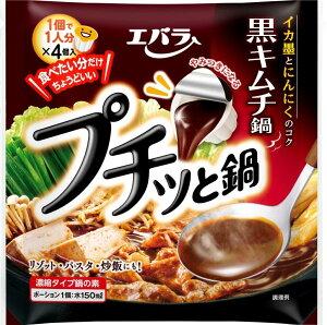鍋つゆプチッと鍋 黒キムチ鍋【40g×4入り】 エバラ
