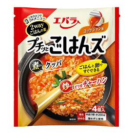 【スーパーDEAL対象】雑炊 チャーハンの素 プチッとごはんズ ユッケジャン味 エバラ