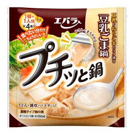 特価/在庫限り/鍋つゆ プチッと鍋 豆乳ごま鍋 40g×4個 エバラ