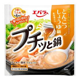 鍋つゆ プチッと鍋 とんこつしょうゆ鍋【23g×6入り】 エバラ