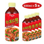 台湾拉麺の素500ml×5本セット【送料無料】