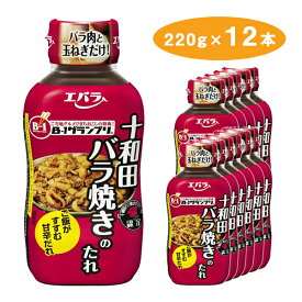 エバラ 十和田バラ焼きのたれ220gケース売り販売!送料無料!