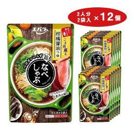なべしゃぶ 柑橘醤油つゆ 12個まとめ買いセット送料無料!エバラ