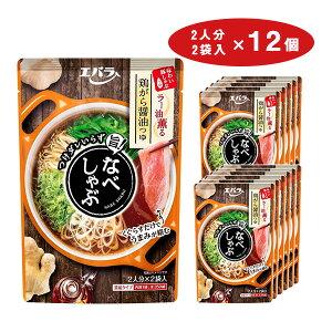 鍋つゆ なべしゃぶ 鶏がら醤油つゆ 12個まとめ買いセット送料無料!