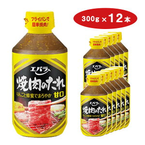 【送料無料】エバラ 焼肉のたれ甘口300g ケース販売