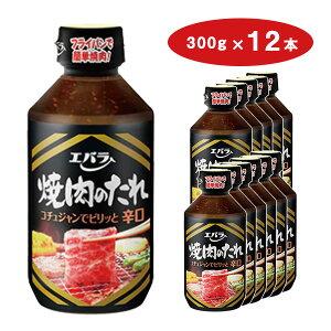 【送料無料】エバラ 焼肉のたれ辛口300g ケース販売