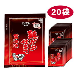 【業務用】エバラ鶏がら仕立て醤油味ラーメンスープ小袋40ml×20袋【1袋=1杯分】