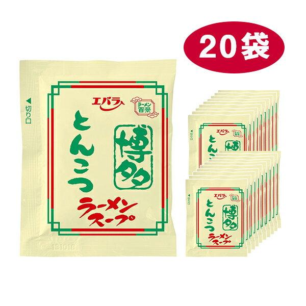 【業務用】エバラ 博多とんこつラーメンスープ小袋40ml×20袋【1袋=1杯分】