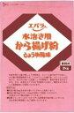 【業務用】エバラ水溶き用から揚げ粉 しょうゆ風味2kg
